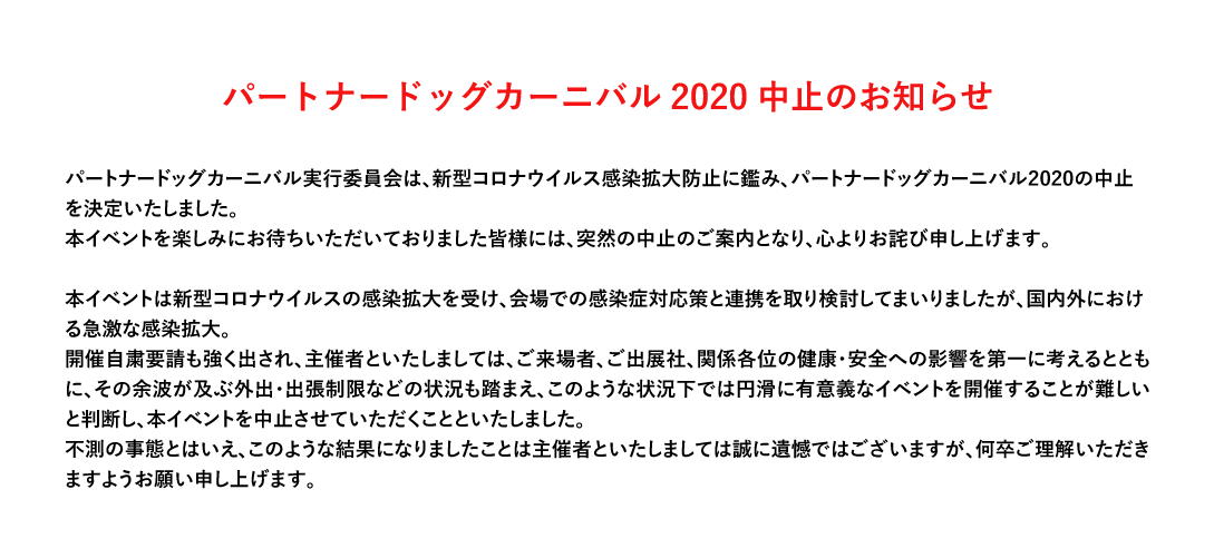 大阪パートナードッグカーニバル2019